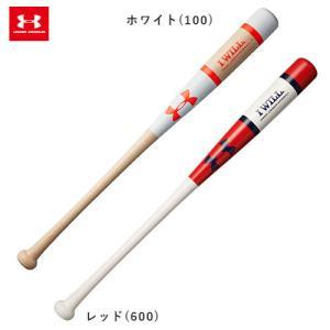 アンダーアーマー バット トレーニングバット 実打可 1000g平均 野球 硬式 木製 85cm トップバランス  硬式|uacv