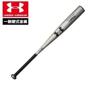 アンダーアーマー バット 野球 硬式 金属 83cm ミドルバランス 超々ジェラルミン 900g以上 高校野球  ベー|uacv