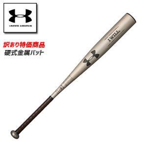 アンダーアーマー バット 野球 硬式 金属 84cm ミドルバランス 超々ジェラルミン 900g以上 高校野球  ベー|uacv