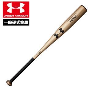アンダーアーマー バット 野球 硬式 金属 83cm トップバランス 超々ジェラルミン 900g以上 高校野球  ベー|uacv