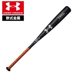 アンダーアーマー バット 野球 軟式 金属 83cm ミドルバランス 超々ジェラルミン 650g平均 中学野球 草野球  軟式バット83cm〔1313885〕|uacv