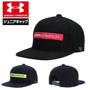 アンダーアーマー ジュニア キャップ 帽子 52-54cm対応 小学生 1346910 UNDER ARMOUR ベースボールフラットブリムキャップ|uacv