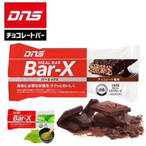 DNS バーエックス(1本:45g)栄養満点のチョコレートバー たんぱく質15g 豊富なビタミン・ミネラル 美味しいチョコレートバー|uacv