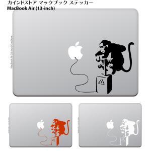 MacBook Air / Pro マックブック ステッカー シール バンクシー モンキー ボム B...