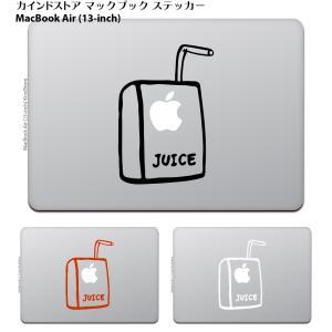 MacBook Air / Pro マックブック ステッカー シール アップルジュース Apple ...