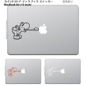 MacBook Air / Pro マックブック ステッカー シール ハングリー ヨッシー Hung...