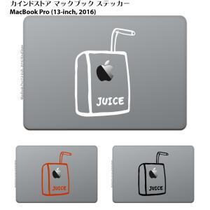 MacBook Pro 13インチ 15インチ 2016 MacBook 12インチ マックブック ステッカー シール アップルジュース Apple Juice Boxの商品画像|ナビ