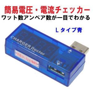 (送料無料メール便)USB簡易電源 L型 ワットチェッカー 簡単に電流電圧が確認できます。充電器やケーブル等の測定判断に。