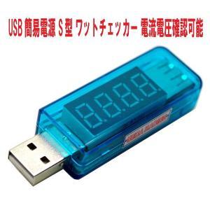 (送料無料メール便)USB簡易電源 S型 ワットチェッカー 簡単に電流電圧が確認できます。充電器やケーブル等の測定判断に。