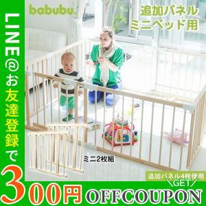babubu. バブブ 追加パネル 600 2枚組 ベビーベッド サークル BD-004