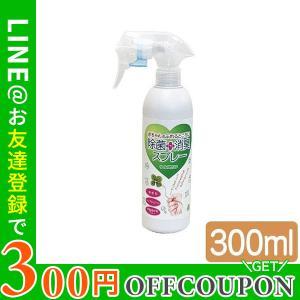 除菌消臭スプレー ウイレスセブン 300ml 次亜塩素酸水 スプレー 高濃度 消臭 除菌 ウィルス ...
