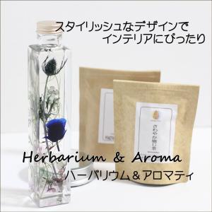 ハーバリウムとアロマティーセットライト付き 母の日ギフト お手入れ不要で半年から1年程お楽しみいただけます ギフト プレゼント 瓶 父の日 Herbarium ubido