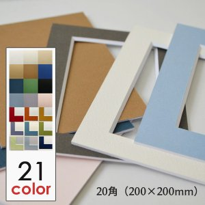 カラーマット 20角 サイズ 200×200 紙マット ボード 台紙 額装|ubido
