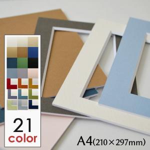 カラーマット A4サイズ 紙マット ボード 台紙 額装|ubido