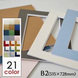 カラーマット B2サイズ 紙マット ボード 台紙 額装|ubido