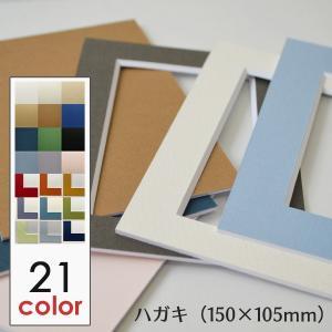 カラーマット ハガキ サイズ 150×105 128×90 紙マット ボード 台紙 額装|ubido
