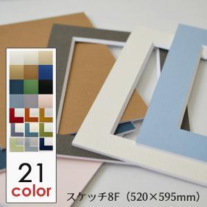 カラーマット スケッチ8Fサイズ 紙マット ボード 台紙 額装|ubido