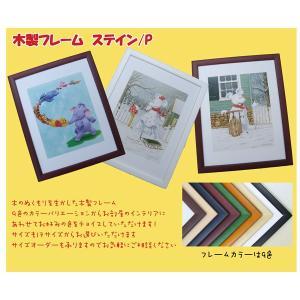 木製フレームステイン/P オーダー品 カラフル シンプル ポスター オーダーサイズOK|ubido