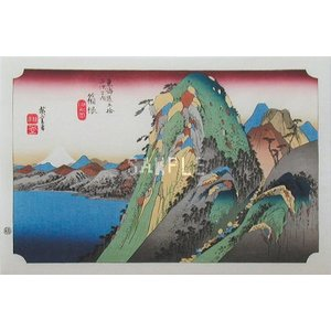歌川広重 箱根湖水図 Cタイプ 復刻浮世絵木版画額 ギフトト 海外お土産 贈答|ubido