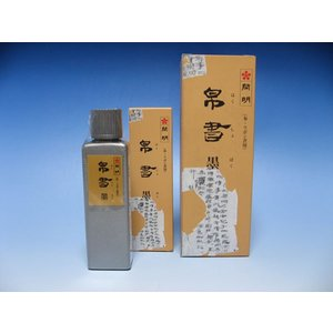 帛書墨 (はくしょぼく) 100ml|ubido
