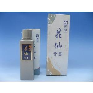 花仙 青墨 400ml 開明 最高級の液墨 にじみが美しく、筆運びもなめらか|ubido