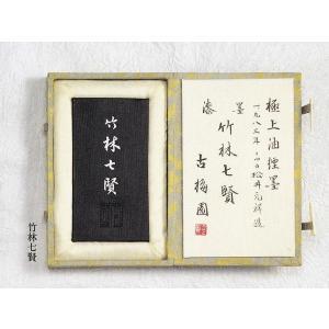 竹林七賢 12丁型古梅園製|ubido