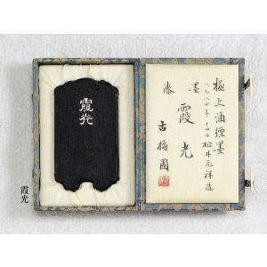 霞光 8丁型古梅園製|ubido