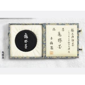 亀膠墨 4丁型古梅園製|ubido