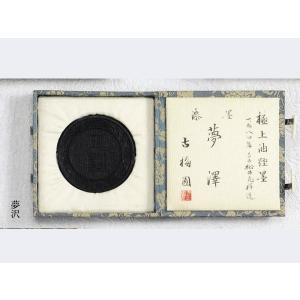 夢沢 4丁型古梅園製  夢澤|ubido