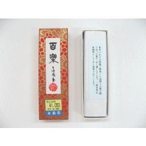 百楽 2丁型 古梅園 一般実用品|ubido