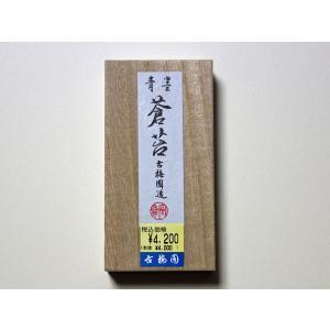 青墨 蒼苔 1.5丁型 古梅園 青墨 本藍|ubido