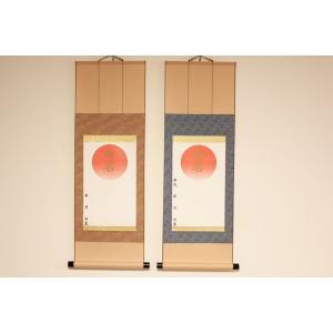 命名掛軸 高級洛彩緞子を使用した三段表装仕立て|ubido