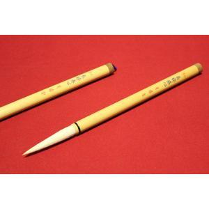 長峰捲心 3号 兼毛筆 楷書や行書に適しています|ubido