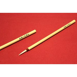 高野切筆第三種 臨書筆 小筆|ubido