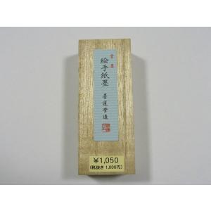 絵手紙墨(絵入) 1.0丁型 ubido