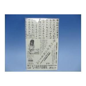 写経用紙三ツ折 白 補充用|ubido