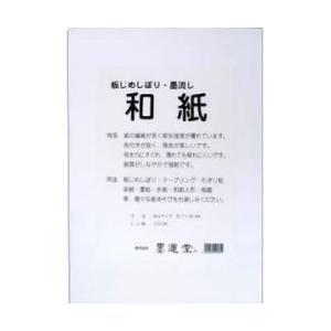 板締和紙 B4−100枚 板じめ しぼり マーブリング ちぎり絵 染紙 墨絵 折紙 版画|ubido