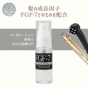エレクトロポレーション導入用美容液 FGF-7配合 『バイオ...