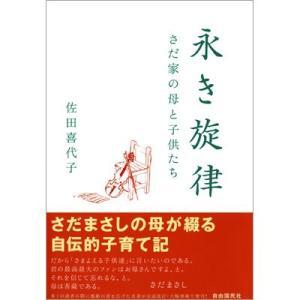 永き旋律 さだ家の母と子供たち/佐田喜代子 [書籍]|ucanent-ys