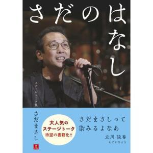 さだのはなし 〜さだまさしステージトーク集〜 [書籍]|ucanent-ys