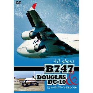 さよなら747ジャンボ&DC-10 All about B747 & DOUGLAS DC-10 [DVD]|ucanent-ys