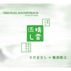 【服部隆之】NHK連続ドラマ「精霊流し〜あなたを忘れない〜」オリジナルサウンドトラック|ucanent-ys