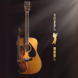 【さだまさし】精霊流し スペシャルマキシシングル [CD]|ucanent-ys