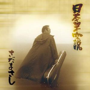 【さだまさし】日本架空説 [CD] ucanent-ys