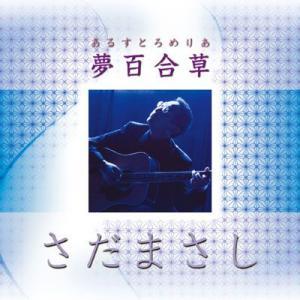 【さだまさし】夢百合草 [CD] ucanent-ys