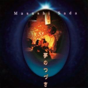 【さだまさし】夢のつづき [CD] ucanent-ys