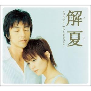 【渡辺俊幸】映画「解夏」オリジナル・サウンドトラック 渡辺俊幸 feels さだまさし|ucanent-ys