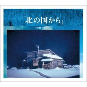【さだまさし】北の国から 完全盤[CD]|ucanent-ys
