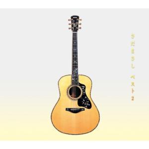 【さだまさし】さだまさしベスト2 [CD]|ucanent-ys