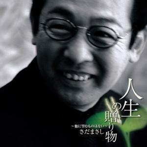 【さだまさし】人生の贈り物 〜他に望むものはない〜[CD]|ucanent-ys